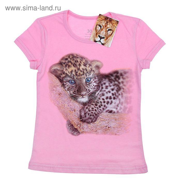 """Футболка детская """"Маленький леопард"""", рост 98-104 (30) см, 3-4 года, 100% хлопок"""