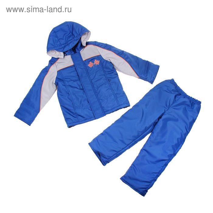 Комплект (куртка, брюки) для мальчика, рост 116 см, цвет синий/серый (арт. Ш-086)