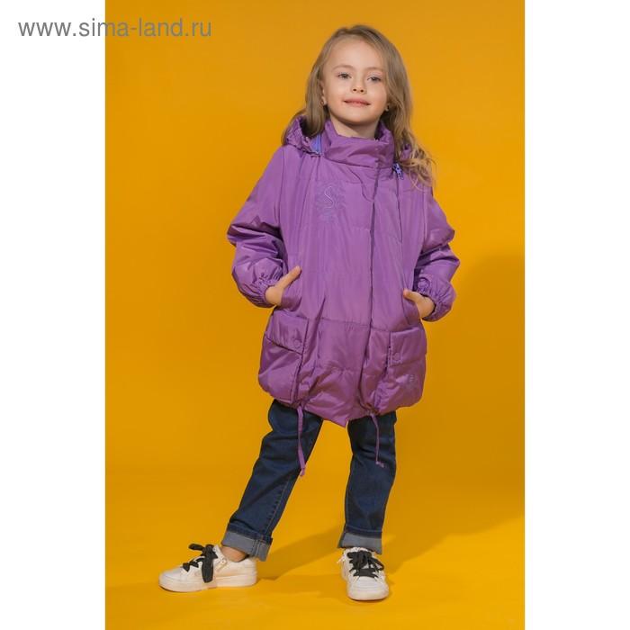 Куртка для девочки, рост 98 см, цвет сиреневый (арт. Ш-126)