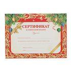 Новогодний сертификат