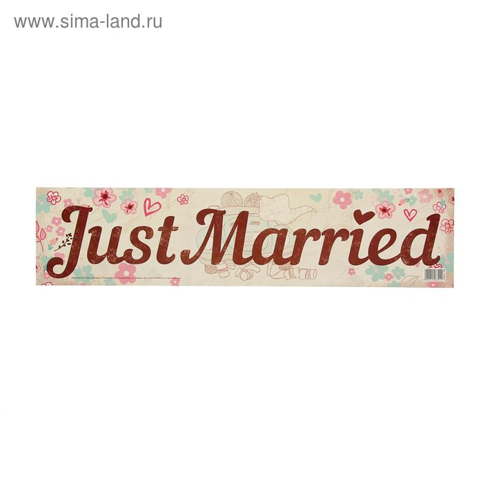 "Наклейка на номер ""Just married"""
