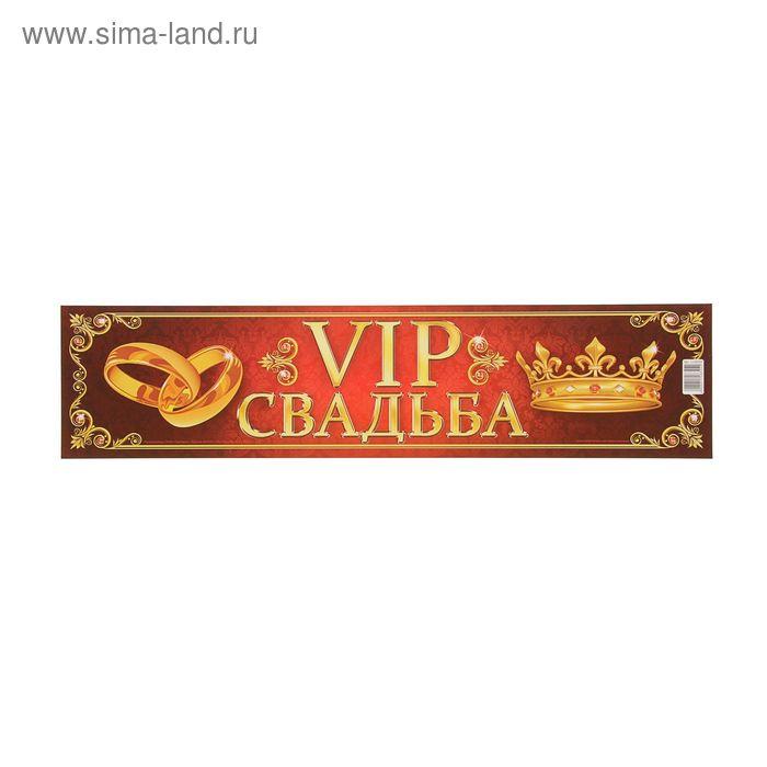 """Наклейка на номер """"VIP-свадьба"""""""