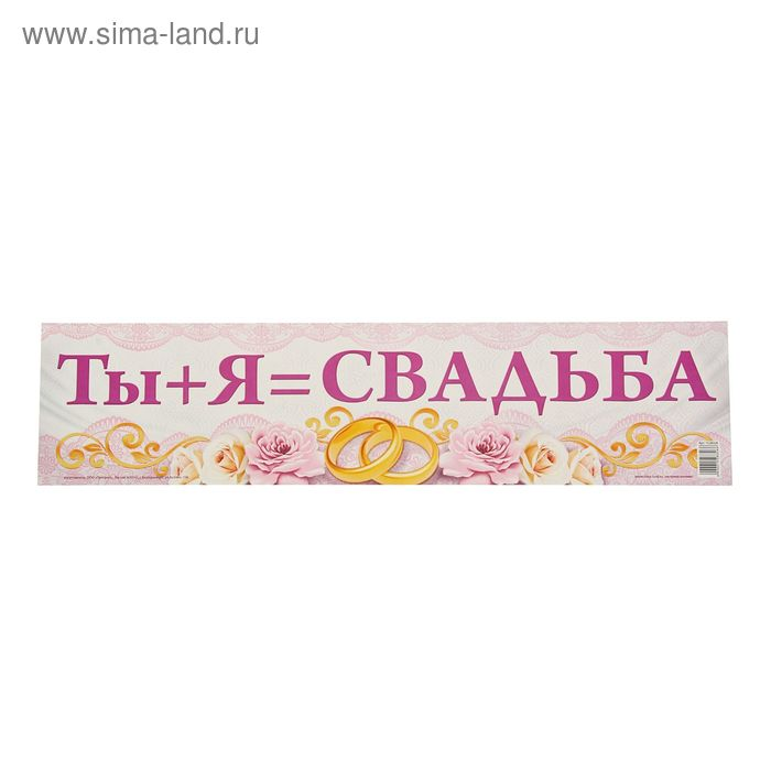 "Наклейка на номер ""Ты+я=Свадьба"""