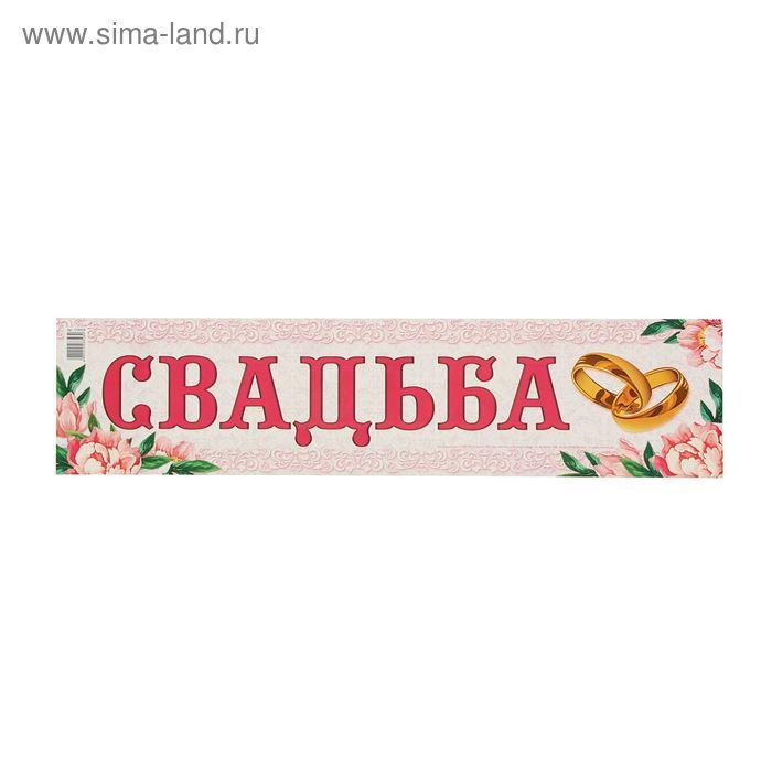 """Наклейка на номер """"Свадьба"""" Розовые розы, кольца"""