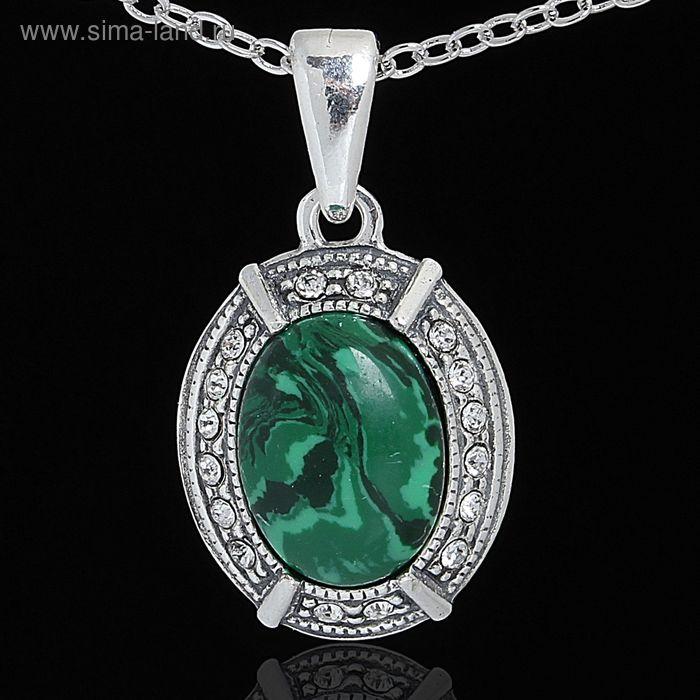 """Кулон """"Кордильеры"""", цвет бело-зелёный в чернёном серебре, 45 см"""