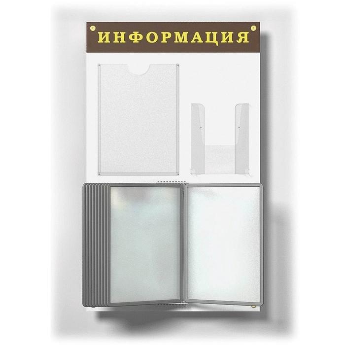 """Информационный стенд настенный """"Информация"""" А4/А5 пластиковый, белый/темно-вишневый (2 отделения + 10 демопанелей), 480*800мм"""
