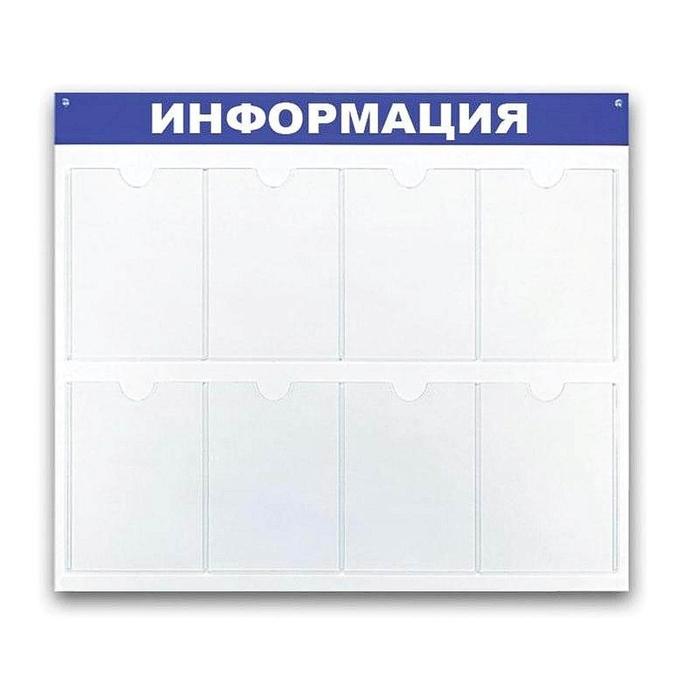 """Информационный стенд настенный """"Информация"""" А4 пластиковый белый/синий (8 отделений), 780x990мм"""