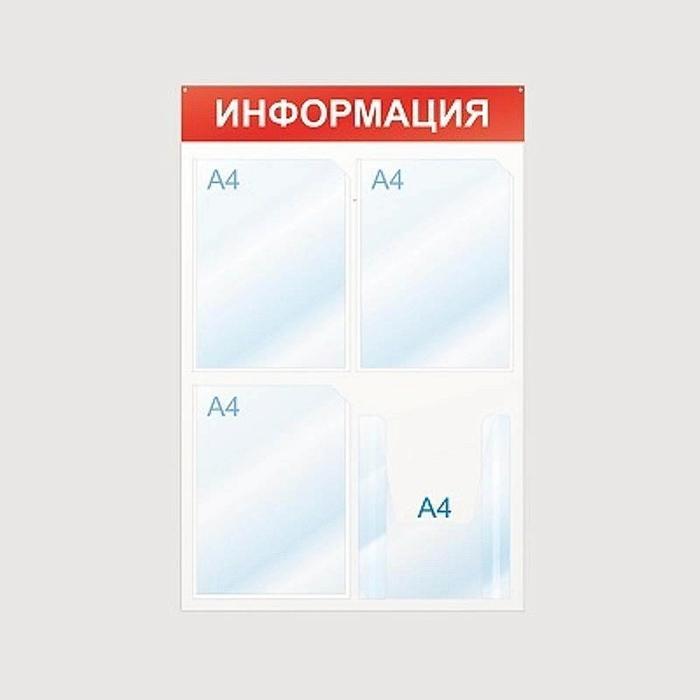"""Информационный стенд настенный """"Информация"""" А4 пластиковый белый/красный (4 отделения), 500х750мм"""