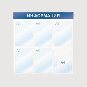 """Информационный стенд настенный """"Информация"""" А4 пластиковый белый/синий (6 отделений), 75х75 см"""
