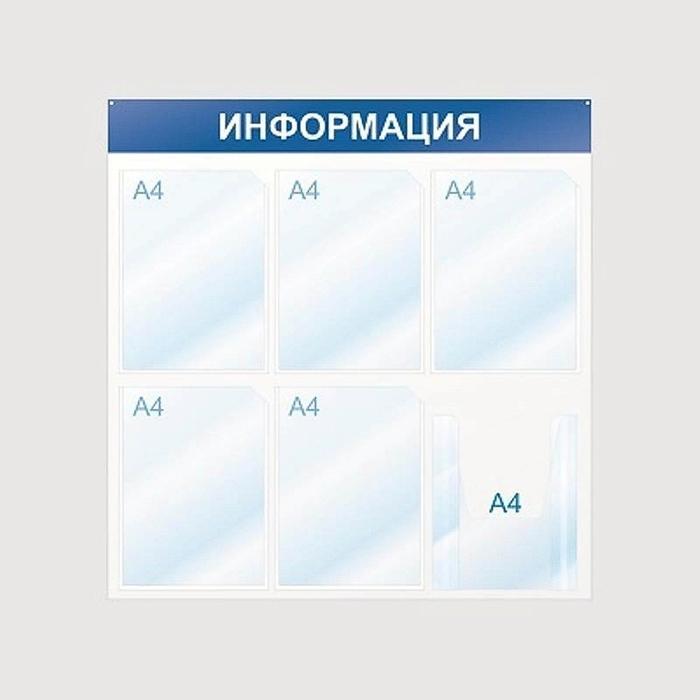 """Информационный стенд настенный """"Информация"""" А4 пластиковый белый/синий (6 отделений), 750х750мм"""