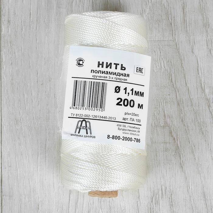 Нить для плетения кручёная, d=1,1мм, 200±1м, цвет белый