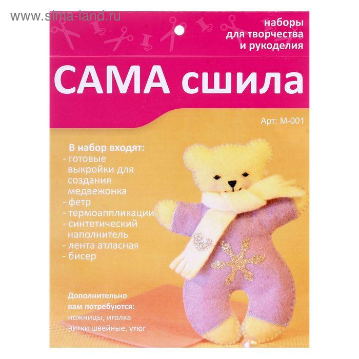 """Набор для творчества и рукоделия """"Мишка в комбинизоне"""""""