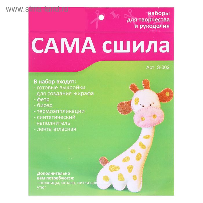 "Набор для творчества и рукоделия ""Жираф"""
