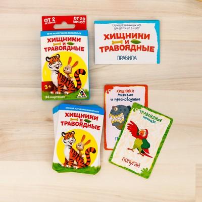 Настольная развивающая игра «Хищники и травоядные», 36 карточек