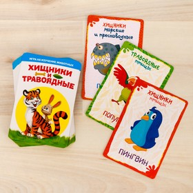 """Table developing game """"Carnivores and herbivores"""", 36 cards"""
