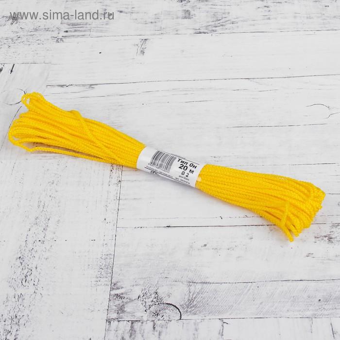 Шнур для плетения вязаный, d=2мм, 20±1м, цвет жёлтый