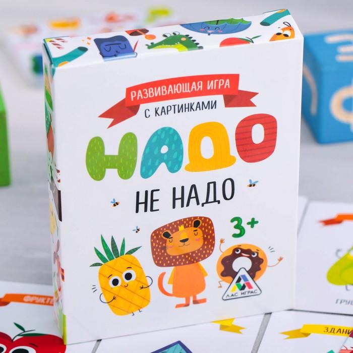 Развивающая игра с картинками «Надо – Не надо», 36 карт - фото 105526737