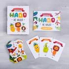 Развивающая игра с картинками «Надо – Не надо», 36 карт - фото 105526738