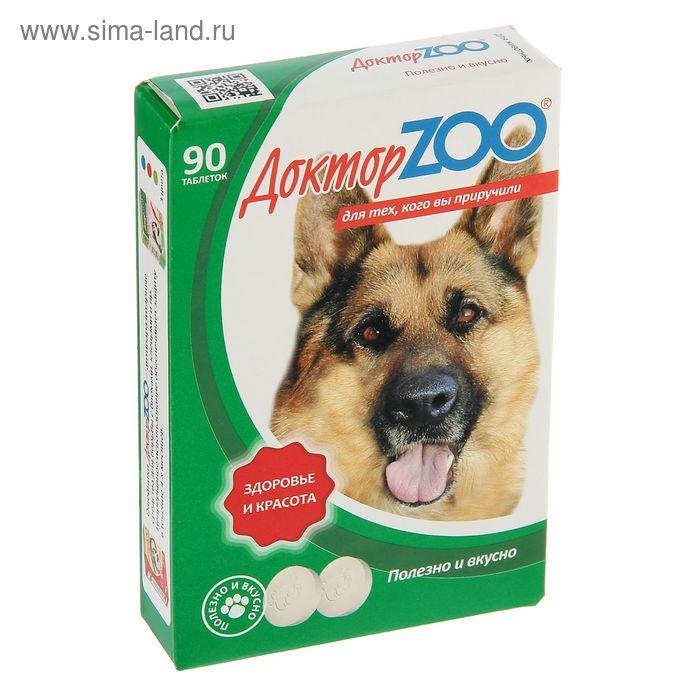 """Мультивитаминное лакомство """"Доктор  ZOO - Здоровье и красота""""для собак, 90 таб."""