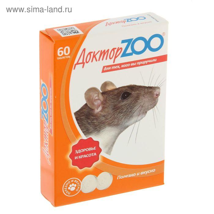 """Мультивитаминное лакомство """"Доктор  ZOO"""" для крыс и мышей, 60 таб."""