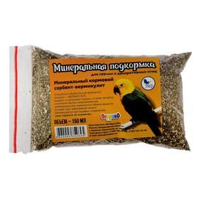 Минеральный кормовой сорбент «Вермикулит» 150мл Ош