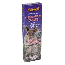 """Зерновые палочки """"Мышильд"""" для декоративных кроликов, с душистым сеном, коробка 2 шт, 120 г"""