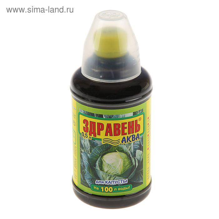 Удобрение Здравень-аква для капусты с мерным стаканом 0,5 л