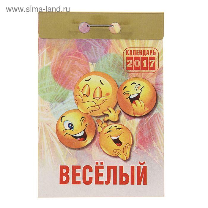 """Календарь отрывной  """"Веселый"""" 2017 год"""