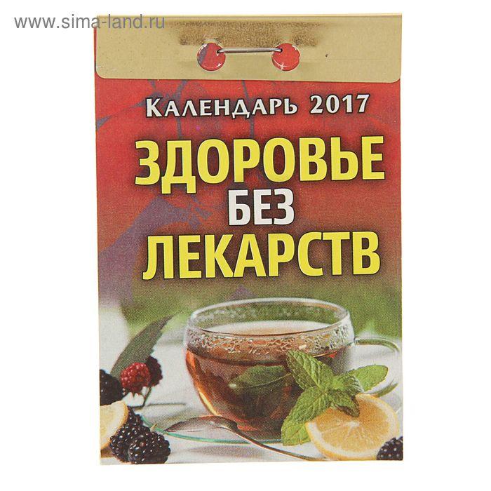"""Календарь отрывной  """"Здоровье без лекарств"""" 2017 год"""
