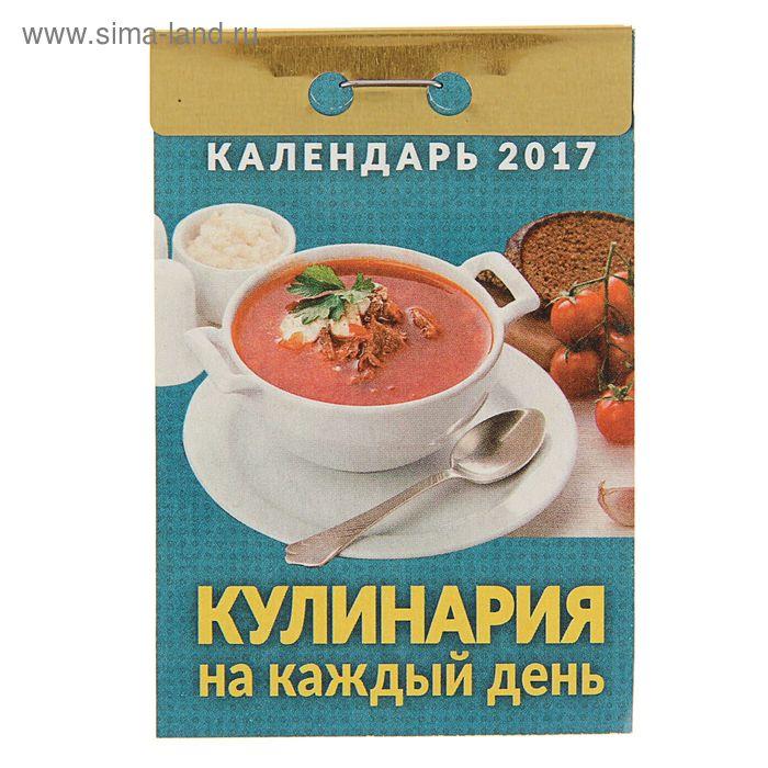 """Календарь отрывной  """"Кулинария на каждый день"""" 2017 год"""