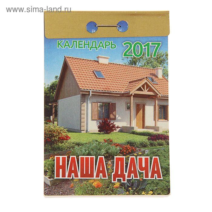"""Календарь отрывной  """"Наша дача"""" 2017 год"""
