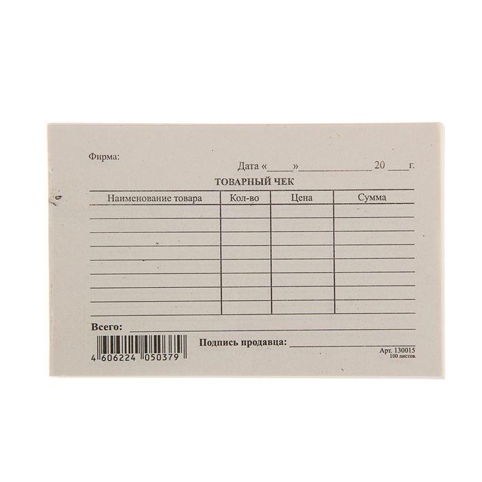 Товарный чек А6, 100 листов на клею