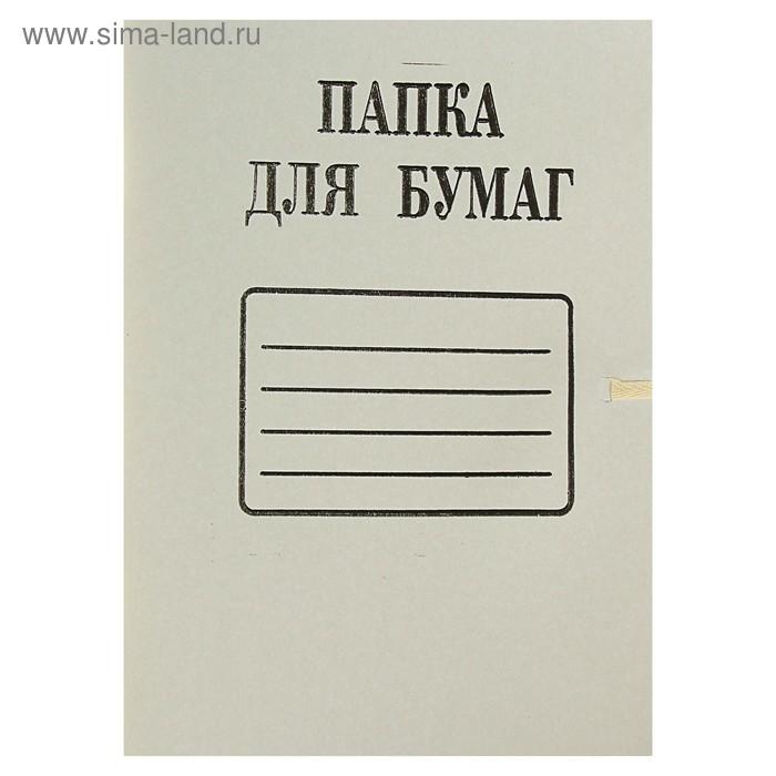 Папка для бумаг А4 на завязках, плотность 360г/м2 белая, немелованный картон
