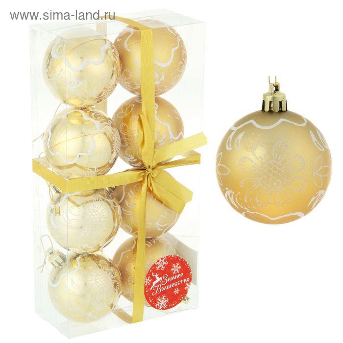 """Новогодние шары """"Цветущая ромашка"""" золотые (набор 8 шт.)"""