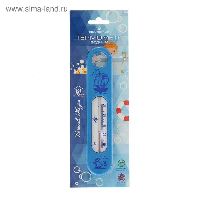 Термометр водный «Сувенир. В-2», цвет голубой, рисунок «Капитанчик»