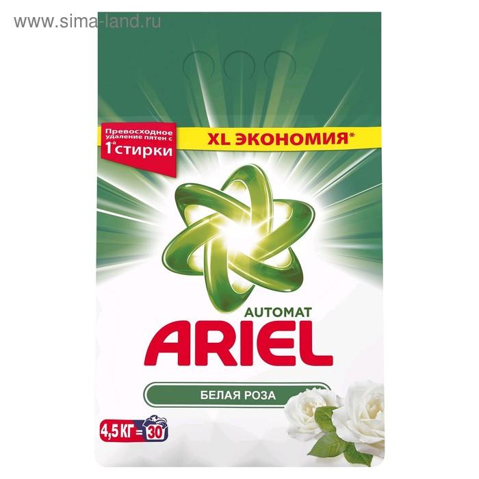 """Стиральный порошок Ariel """"Белая Роза"""", автомат, 4,5 кг"""