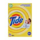 Стиральный порошок Tide для чувствительной и детской кожи, автомат, 400 г