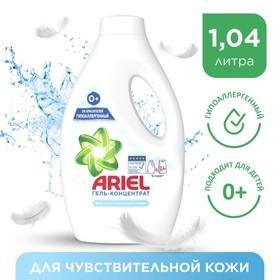 Жидкий стиральный порошок Ariel для чувствительной кожи, 1,04 л