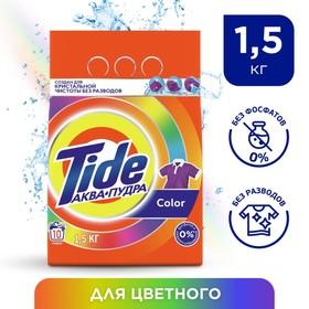 Стиральный порошок Tide Color, автомат, 1,5 кг