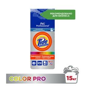 Стиральный порошок Tide Professional Expert Color, автомат, 15 кг