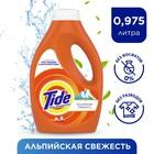 Жидкий стиральный порошок Tide «Альпийская свежесть», 975 мл