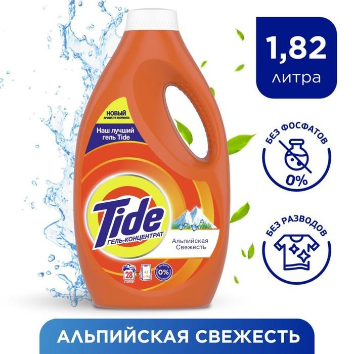 """Жидкий порошок Tide """"Альпийская свежесть"""", 1,82 л"""