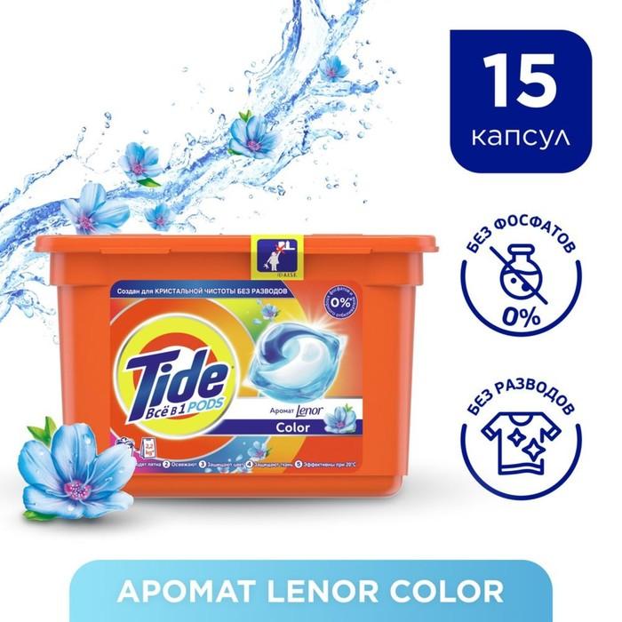 """Гель Tide """"C прикосновением аромата"""" Lenor в растворимых капсулах для стирки, 15×25, 2 г"""