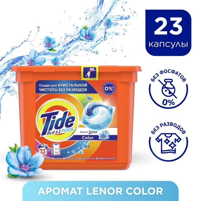 """Гель Tide """"C прикосновением аромата"""" Lenor в растворимых капсулах для стирки, 23×25, 2 г"""