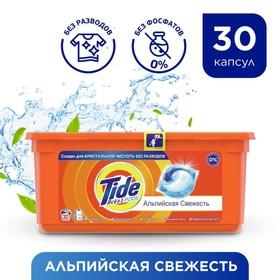 Капсулы для стирки Tide «Альпийская свежесть», 30 шт. х 25.2 г