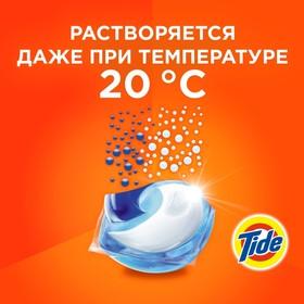 Капсулы для стирки Tide «Альпийская свежесть», 30 шт. х 25.2 г - фото 4667616