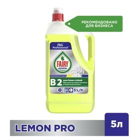 """Средство для мытья посуды Fairy """"Сочный лимон"""", 5 л"""