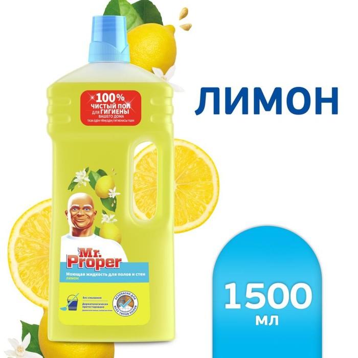 Средство для мытья полов и стен Mr.Proper «Лимон», универсальное, 1,5 л