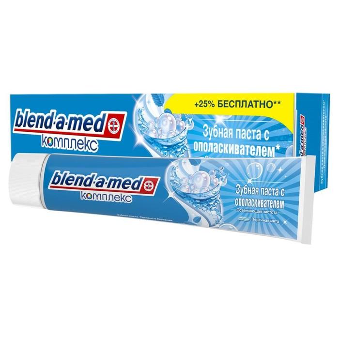 """Зубная паста """"Blend-a-med: Комплекс 7 с ополаскивателем"""" (экстрасвежесть), 100 мл"""