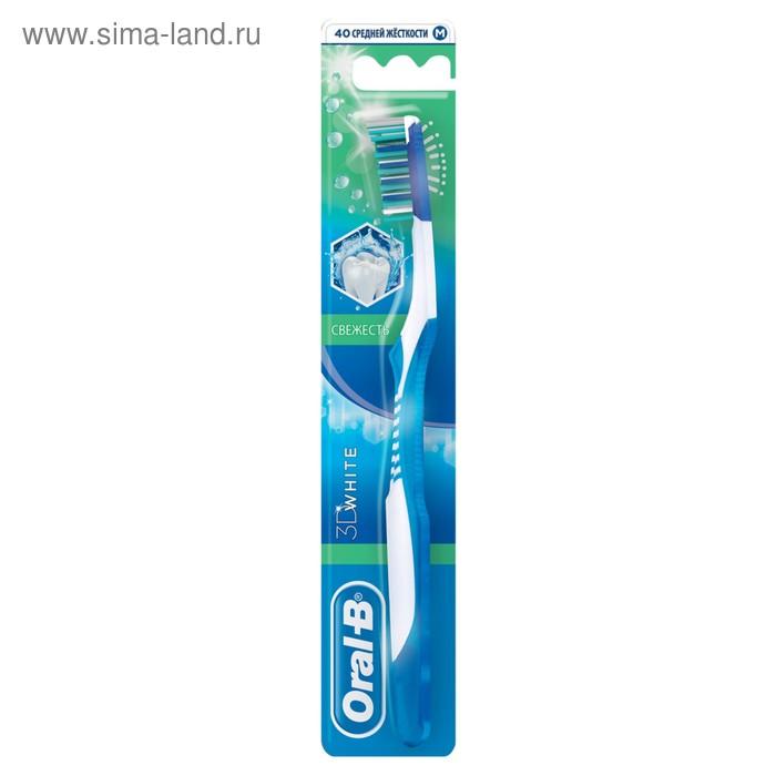 "Зубная щётка Oral-B 3D White ""Свежесть"", средней жёсткости, 1 шт"